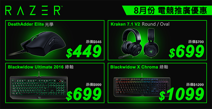 RAZER AUG