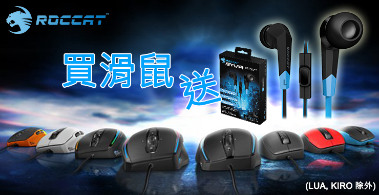 ROCCAT mouse free syva