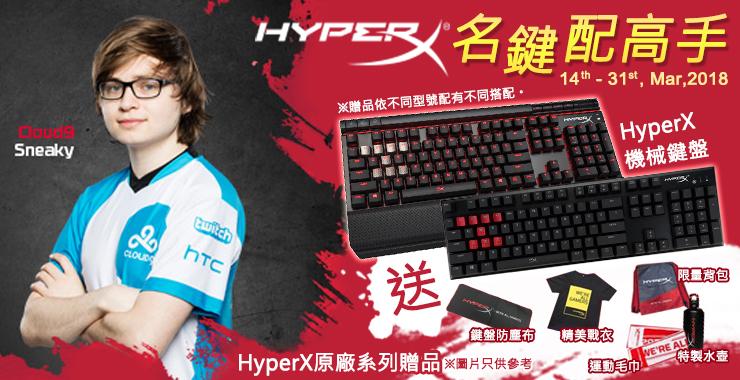 HYPERX KB free gift