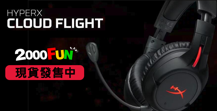 HyperX Cloud Flight 無線耳機