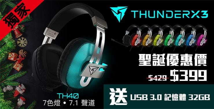 TH40 耳機送 USB3.0 32GB