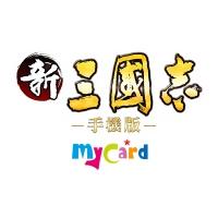 MyCard 新三國志手機版專屬卡1000點