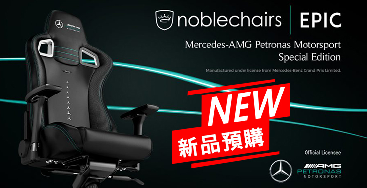 Noblechair Epic Mercedes
