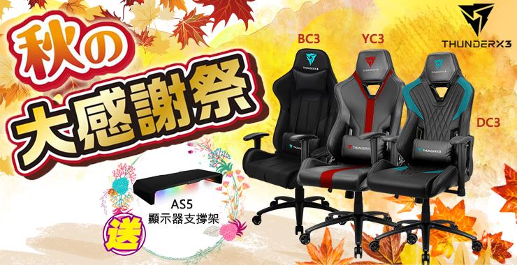 ThunderX3 Chair 秋之大感謝祭