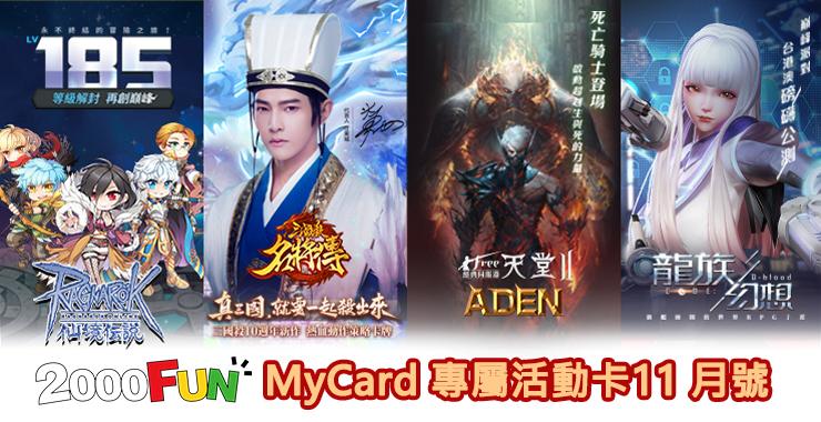 Mycard 專屬卡11月