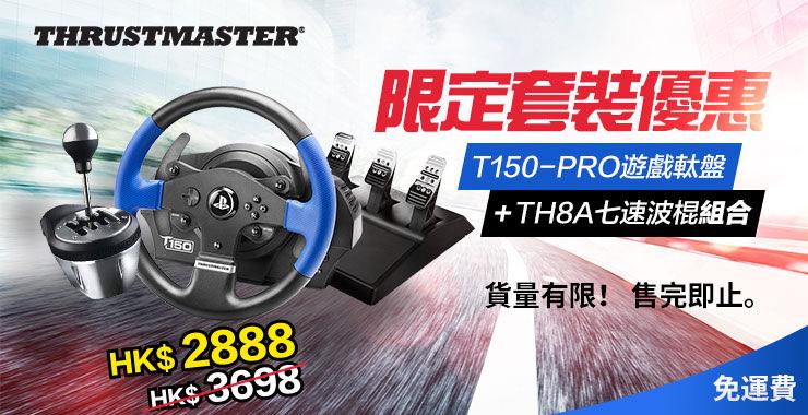 Thrustmaster 限定套裝優惠