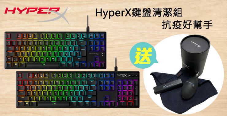HYPERX 鍵盤清潔