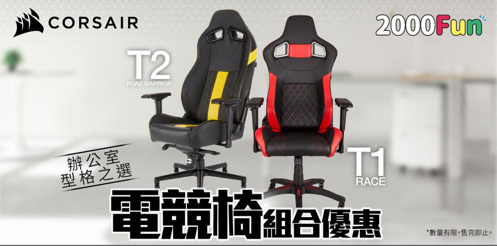 Corsair T1/ T2