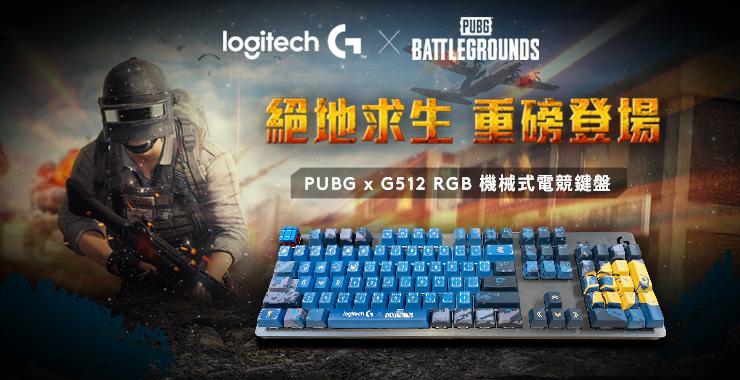 PUBG G512